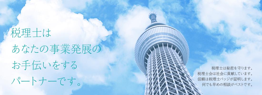 東京税理士会本所支部